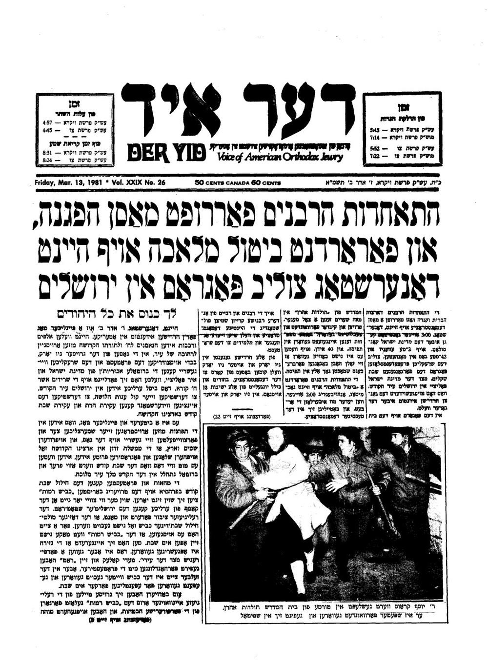 1981-3-13.jpg