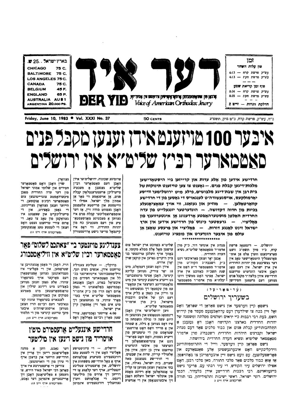 Archives — Der Yid