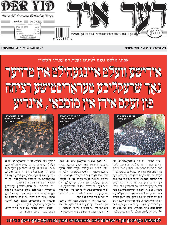 2008-12-5.jpg