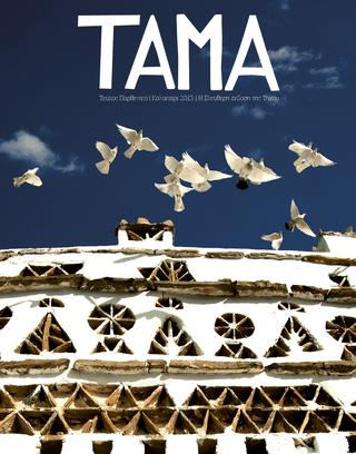 Cover of  TAMA , Issue 01, an artfully designed publication about the island of Tinos, Greece