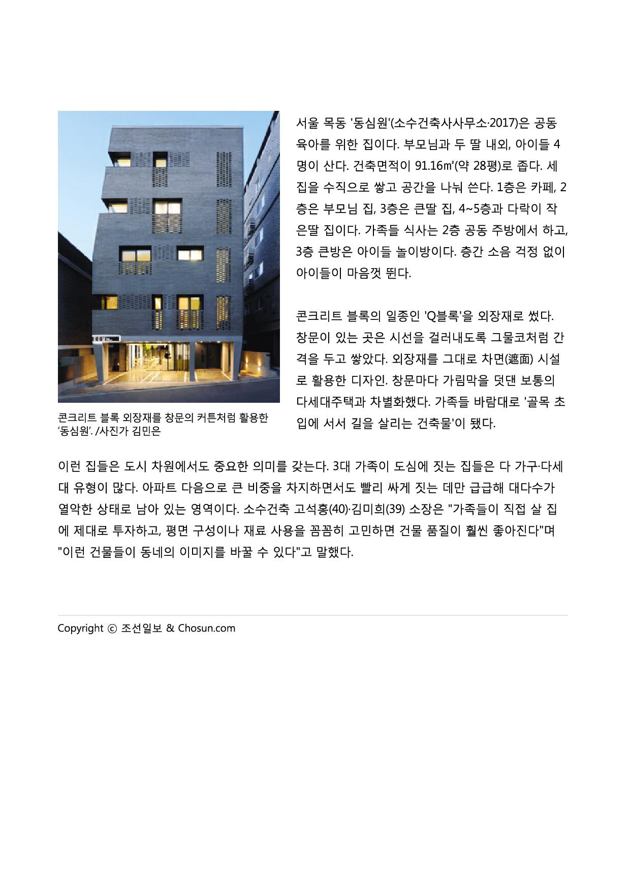 20190620_조선일보_동심원-003.jpg