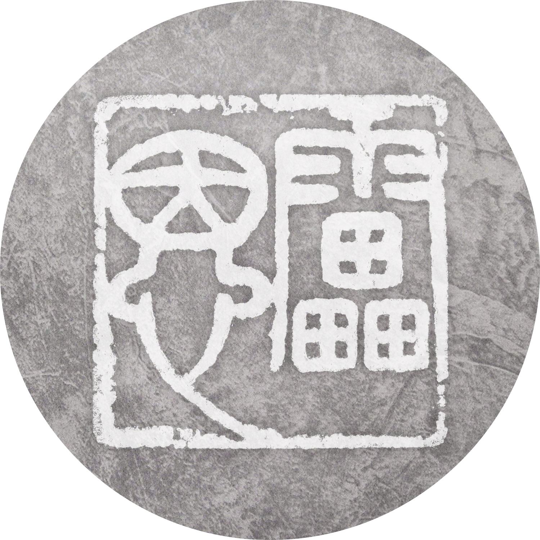 網站個人介紹用印_冷灰.jpg