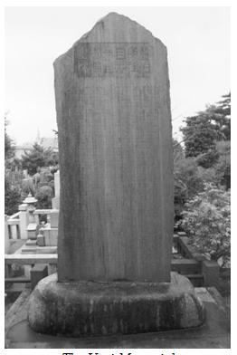 The Usui Memorial