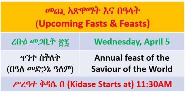 Annual Feast of Saviour of the World.jpg