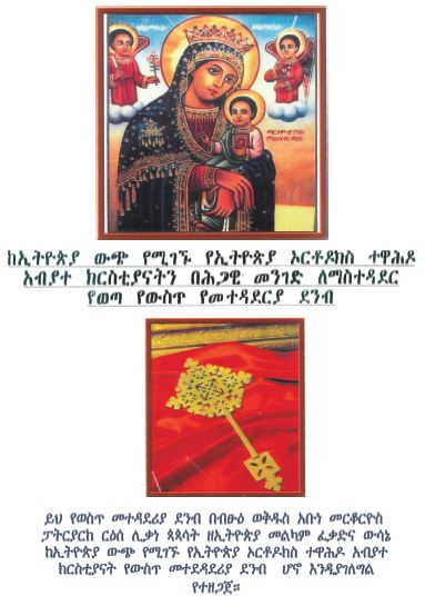 A Bylaw Promulgated to Administer the Ethiopian Orthodox Tewahedo Churches in the Diaspora (1996)