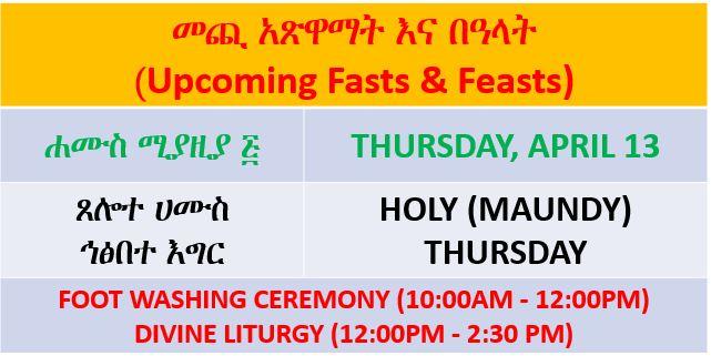 Holy (Maundy) Thursday