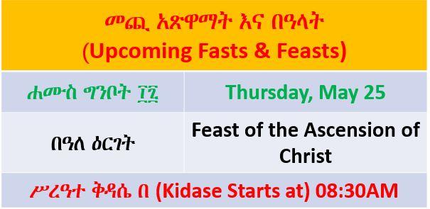 Ethiopian Orthodox Fasting Calendar 2021