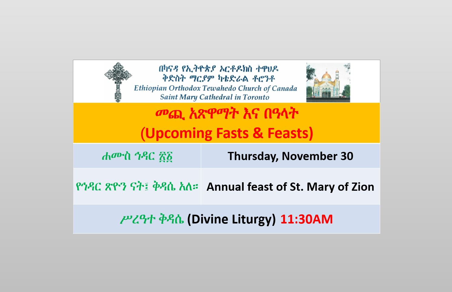 Fasts Feasts Ethiopian Orthodox Tewahedo Church Menbere Berhan Kidest Mariam St Mary Cathedral In Toronto