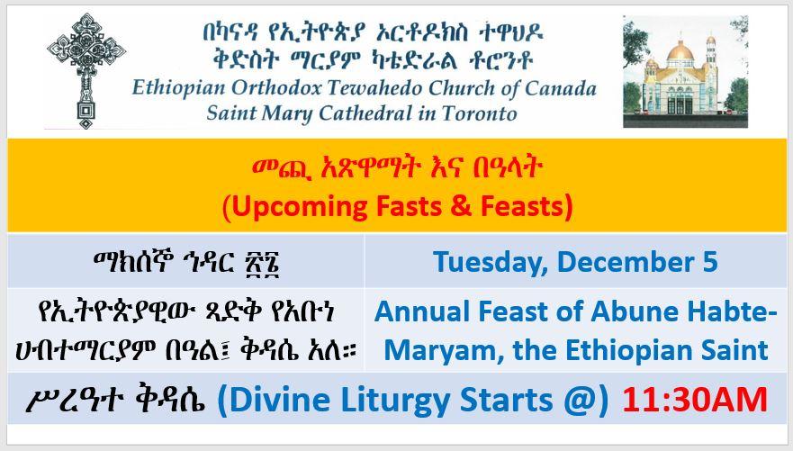 Annual Feast of Abune Habte-Maryam.JPG