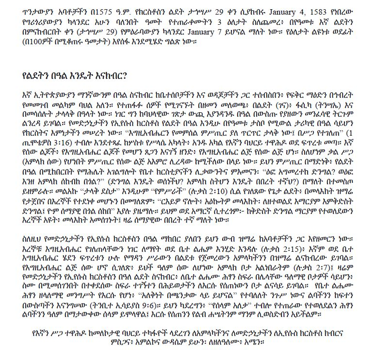 Qesis Dr. Mebratu Kiros - ልደተ ክርስቶስ (የገና በዓል) በኢትየጵያ - Celebration of the Nativity of Our Lord Jesus Christ in Ethiopia - 2 .JPG