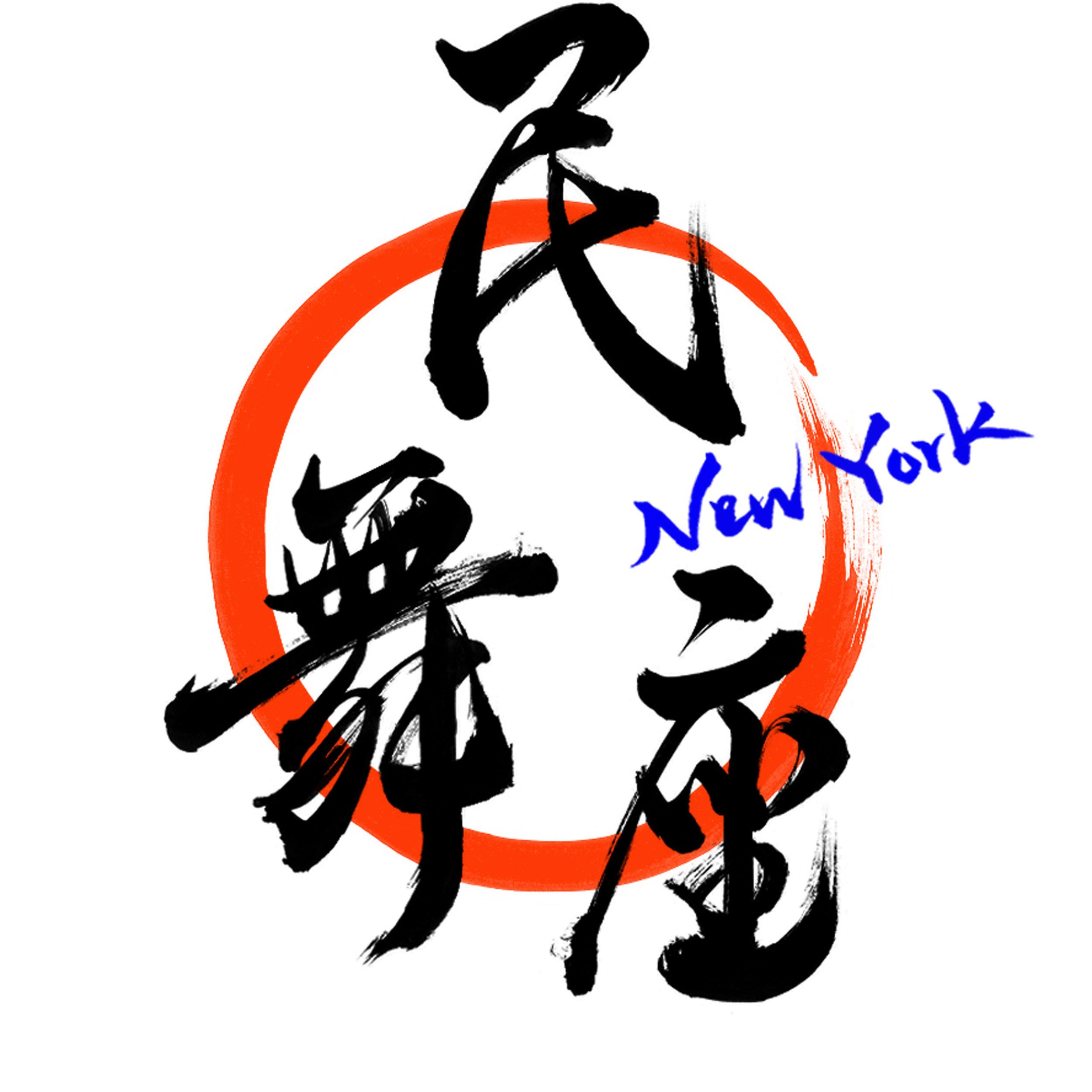 The Japanese Folk Dance Institute of New York.jpg