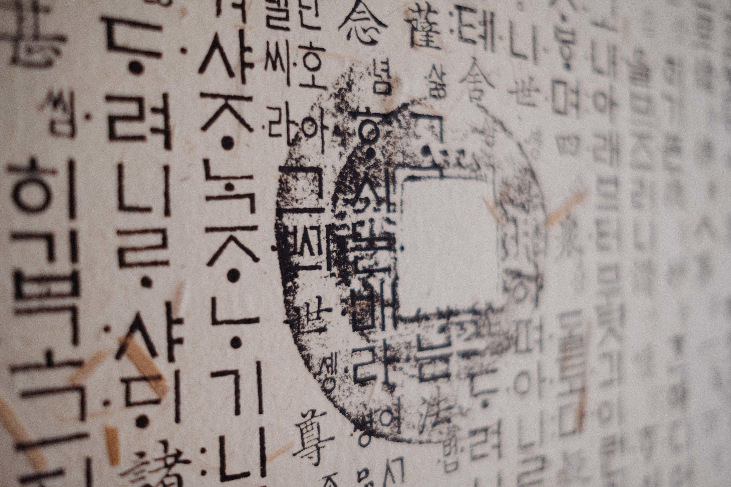 korean-food-houston-go-hyang.jpg