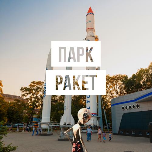 rocket-park-coming.jpg