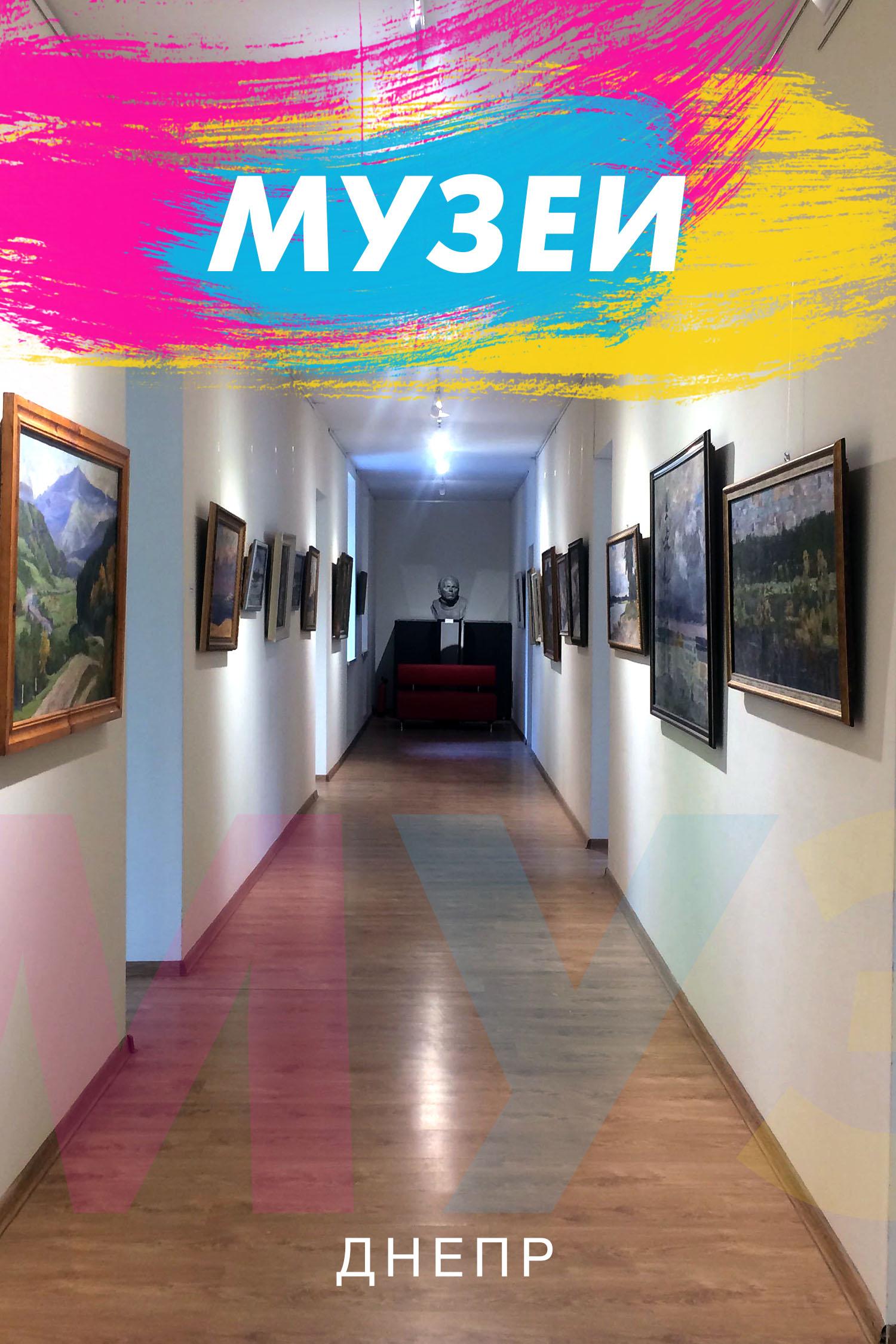 музеи днепр ковер.jpg