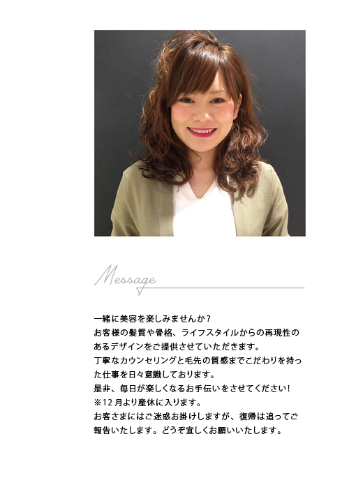 CHINATSU-YOKOYAMA-pic-and-message (1).jpg