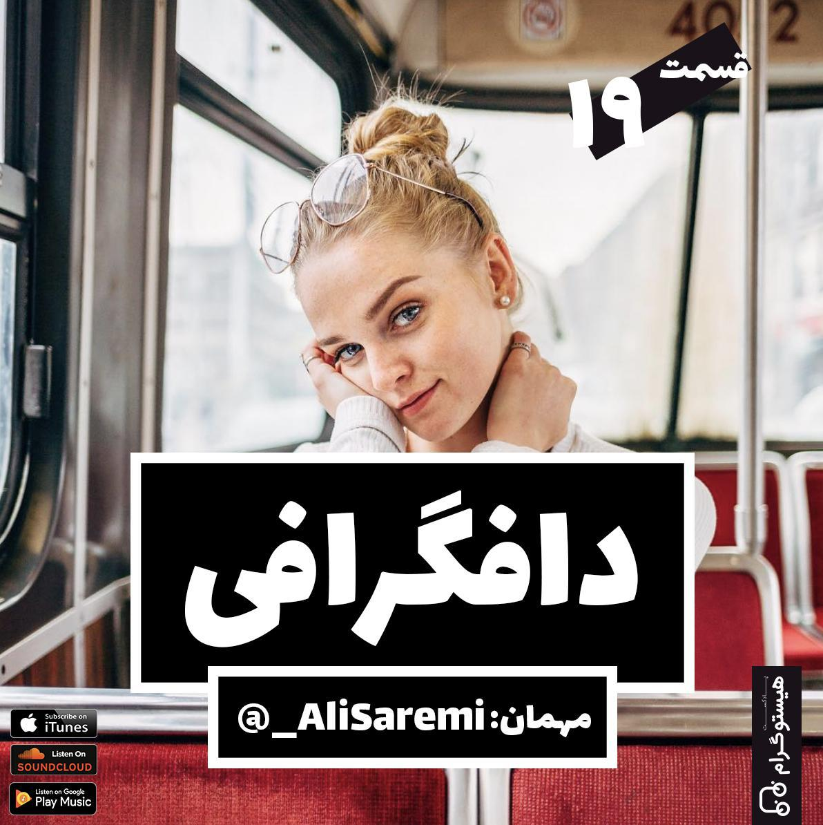 Ali Saremi with Histogram Podcast