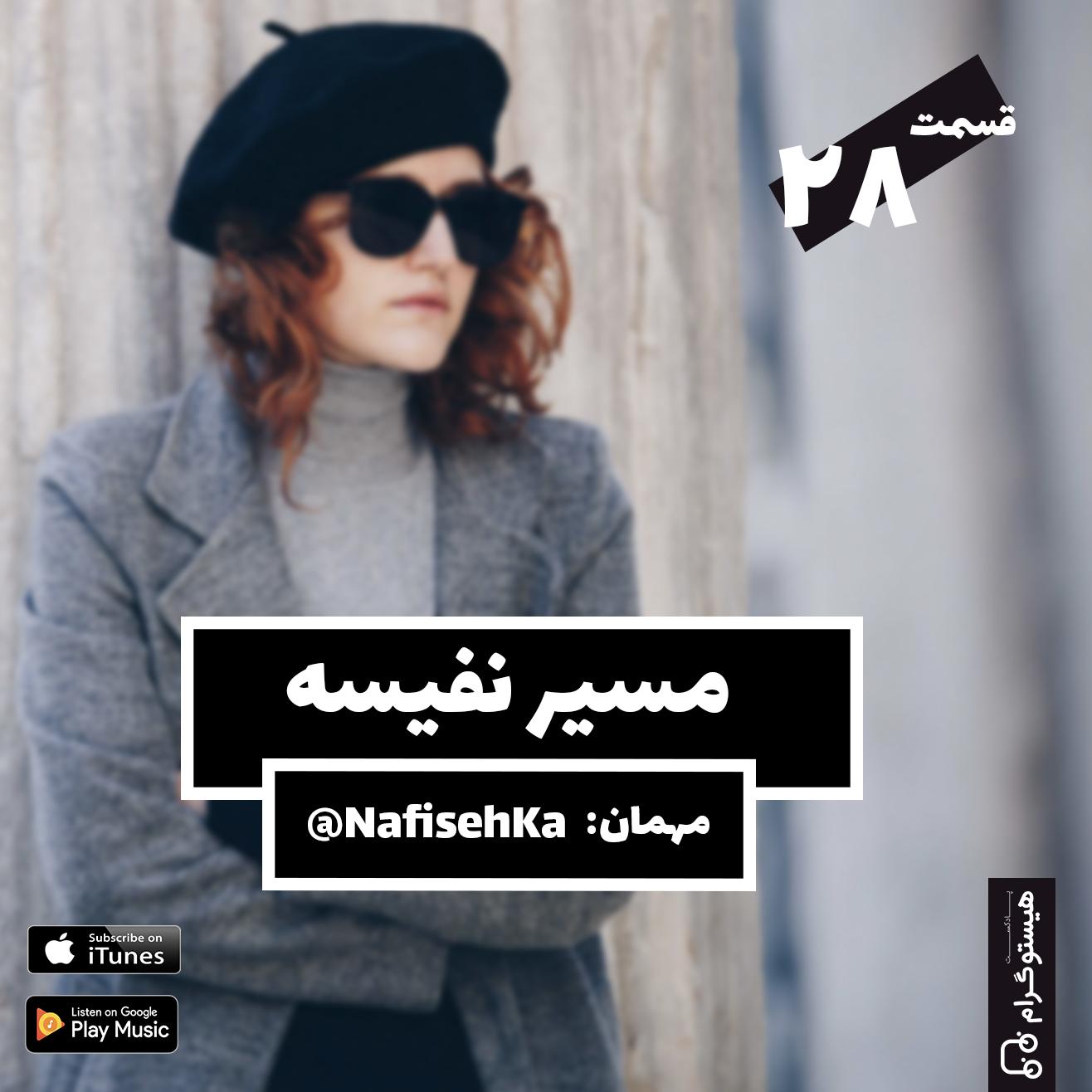 Nafiseh Kaboudvand