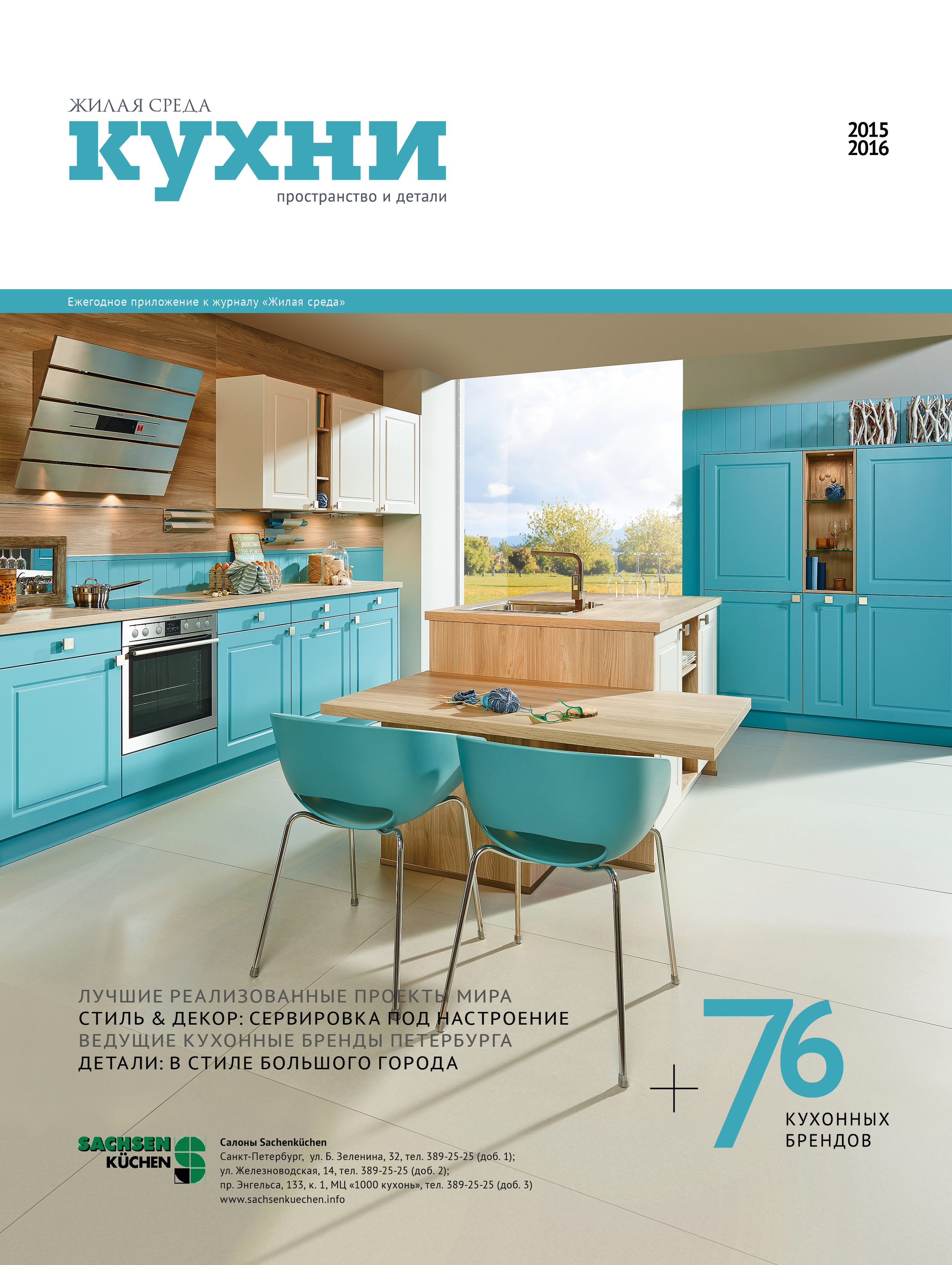 Living Space Magazine / 2015-2016
