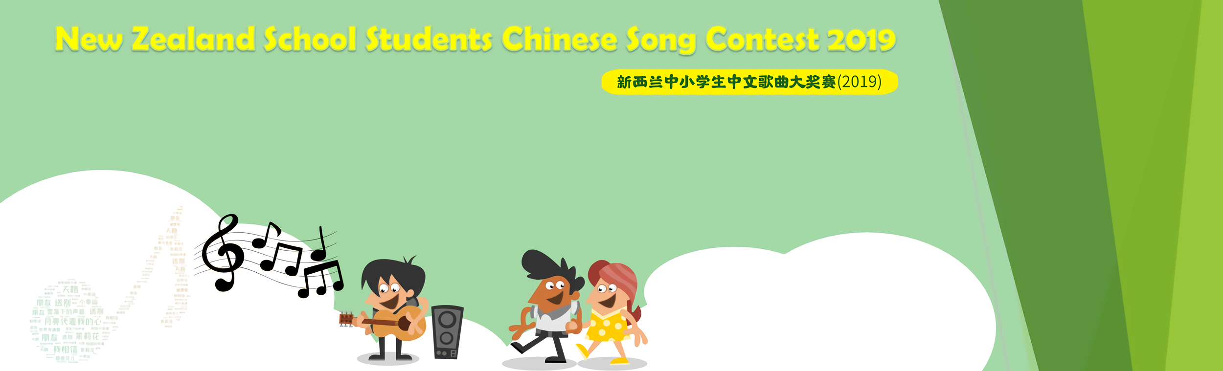 Higher REs bannernew-Chinese song contest (002).png