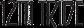 12tb Logo.png