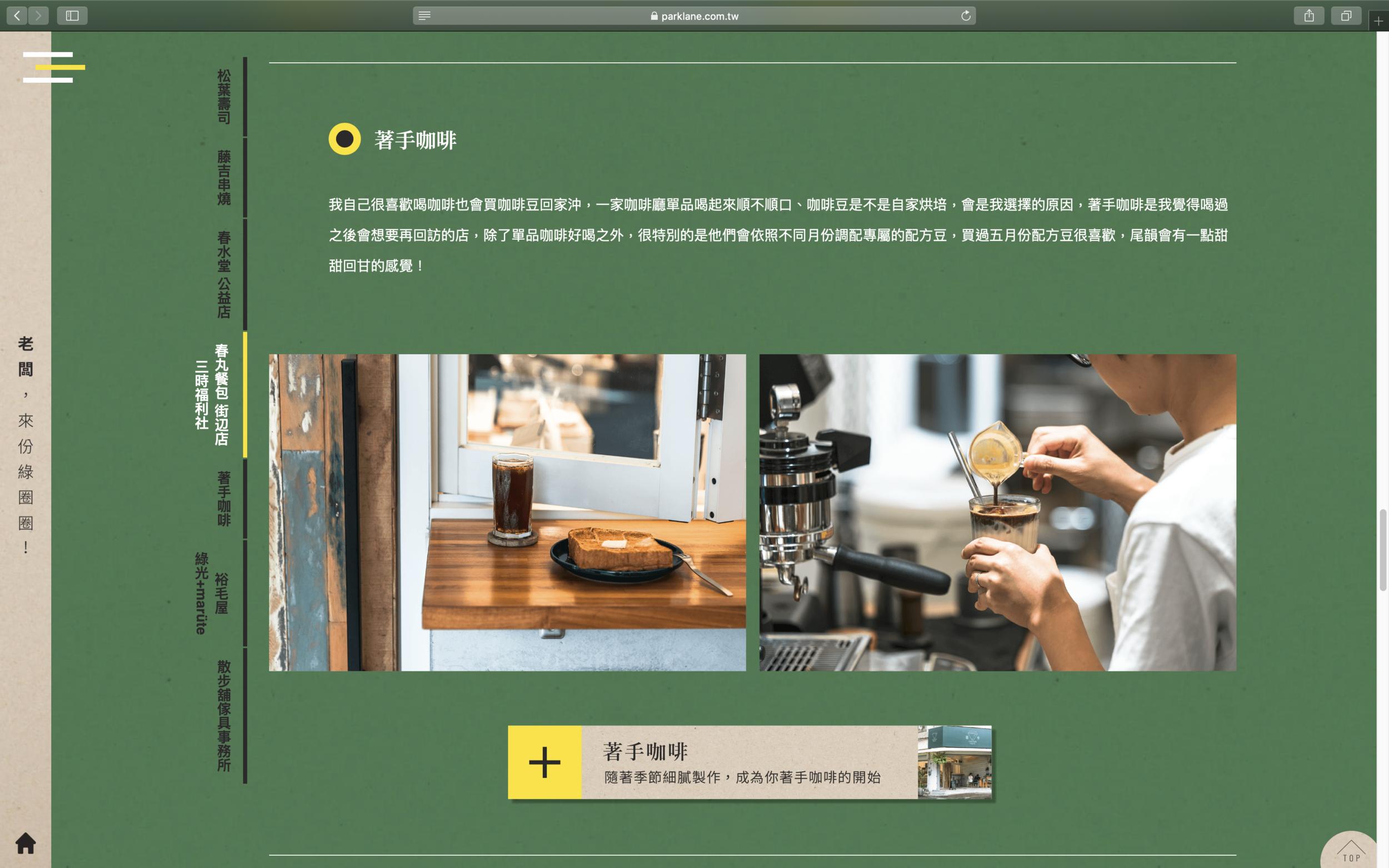 綠圈圈企劃_Web1.png