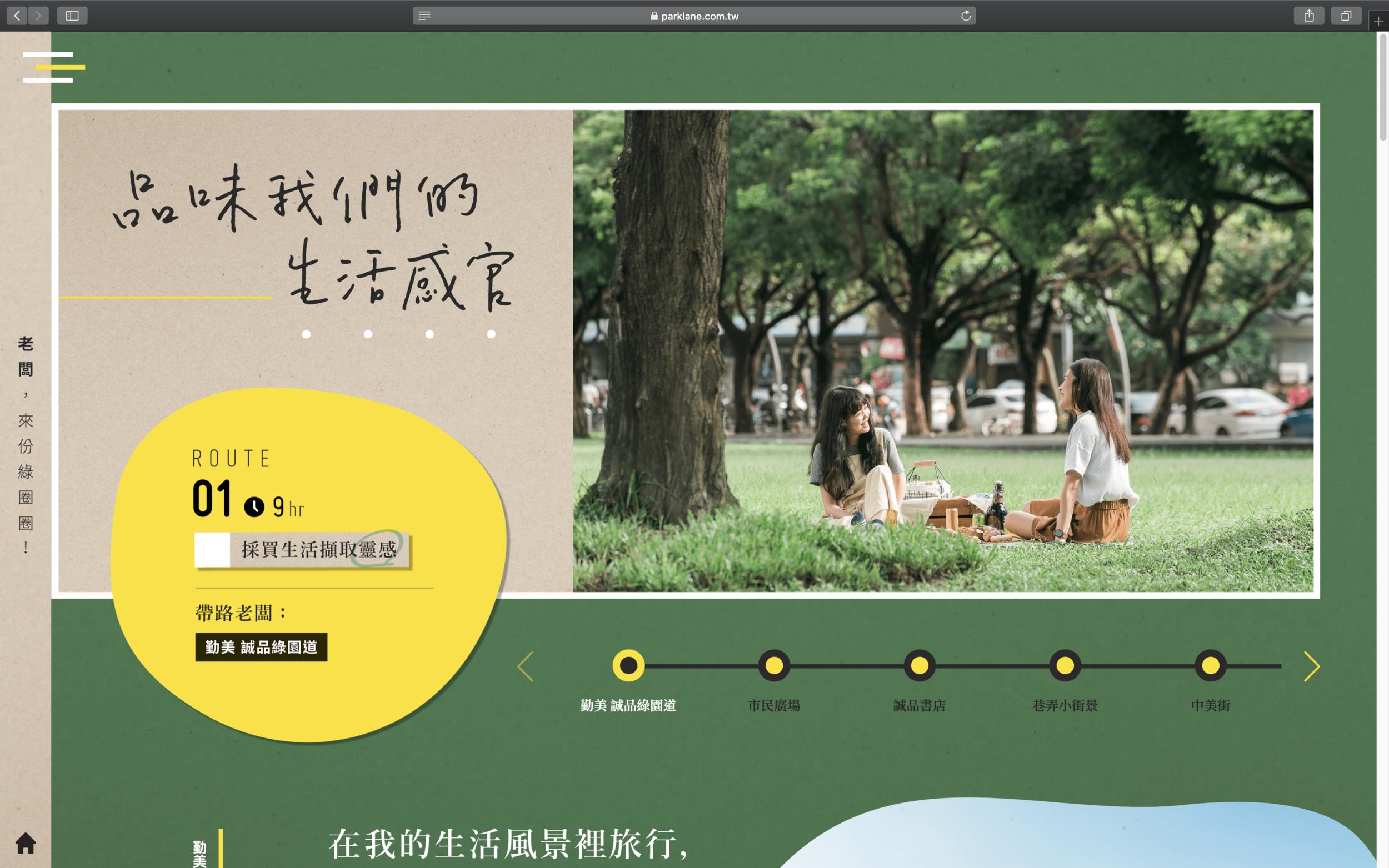 綠圈圈企劃_Web17.png
