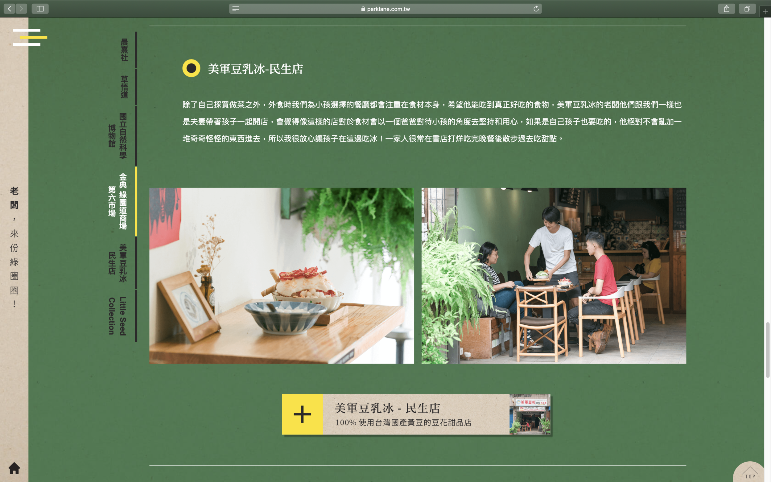 綠圈圈企劃_Web2.png