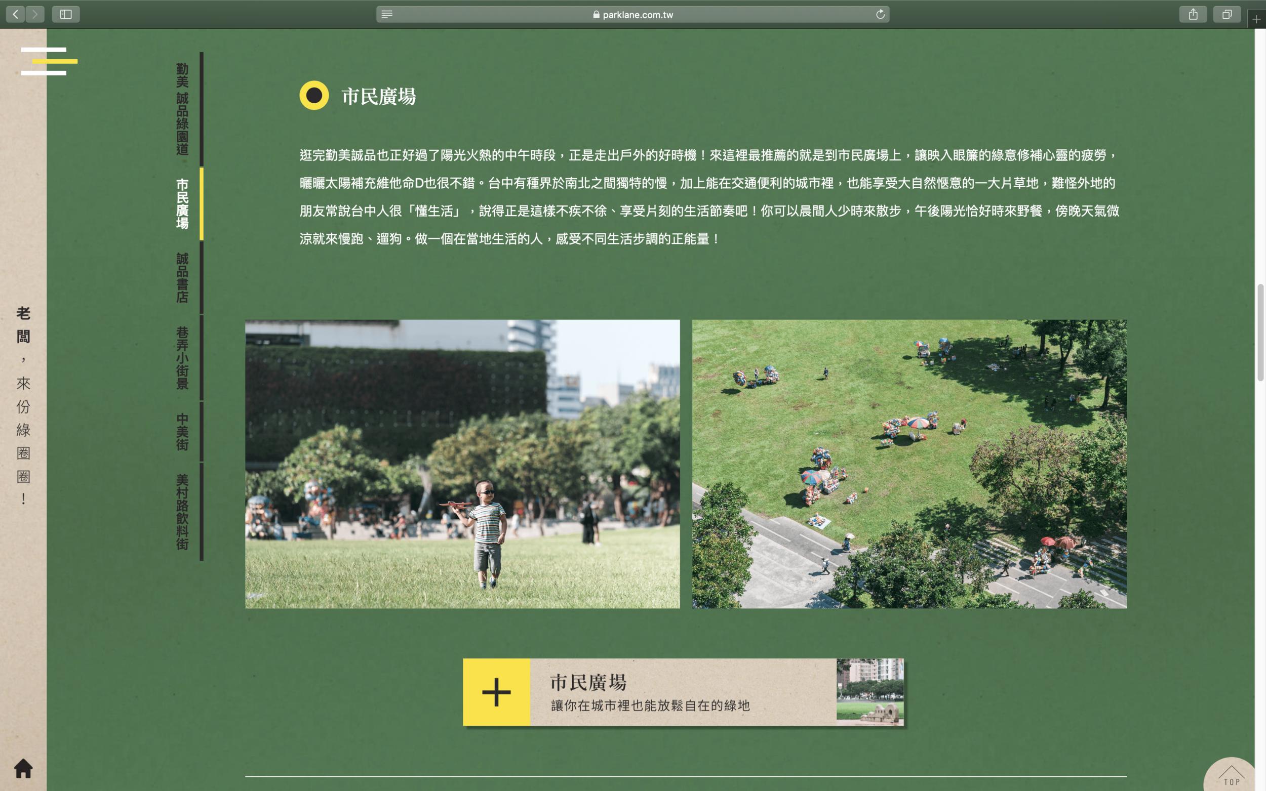 綠圈圈企劃_Web15.png