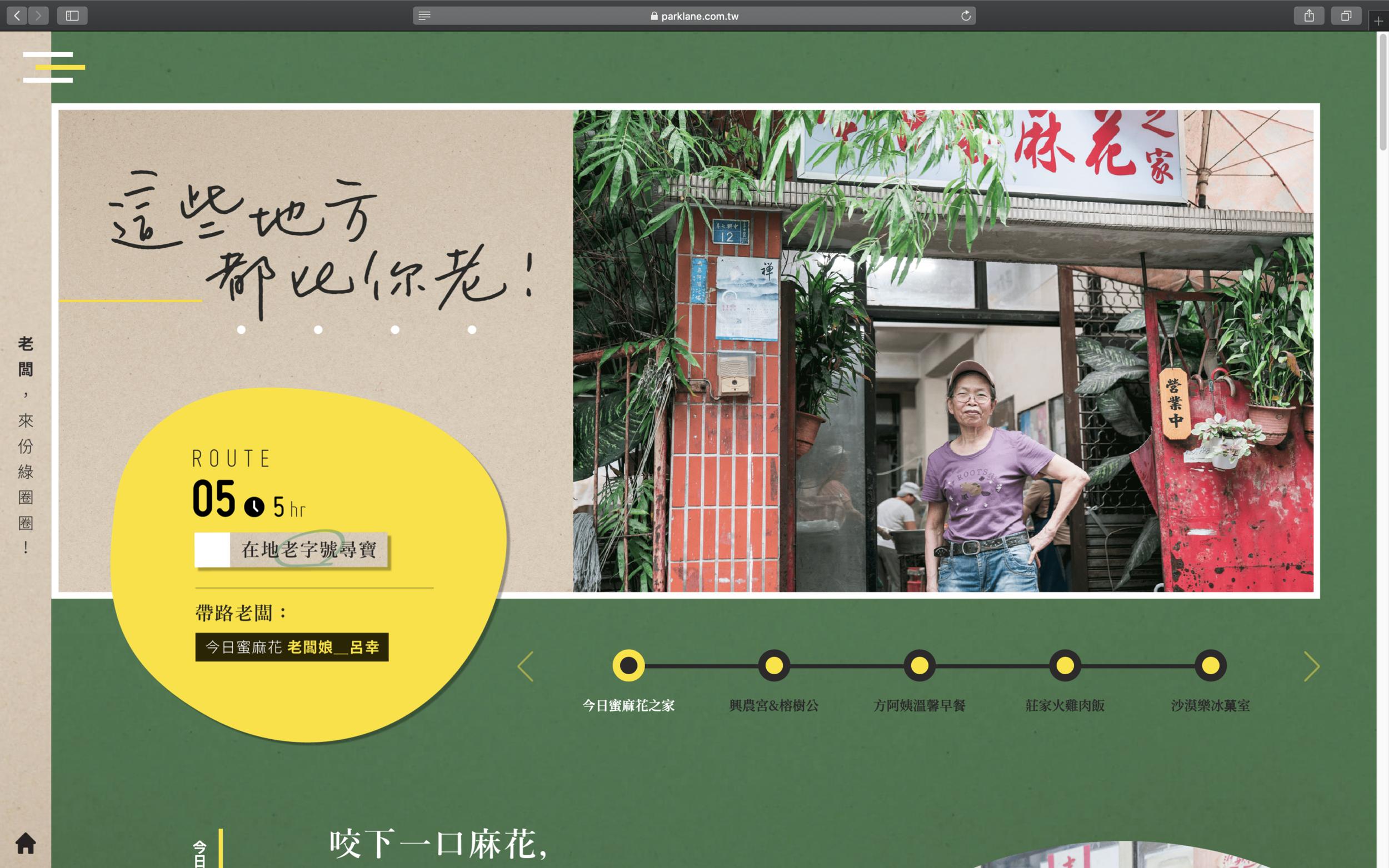 綠圈圈企劃_Web11.png