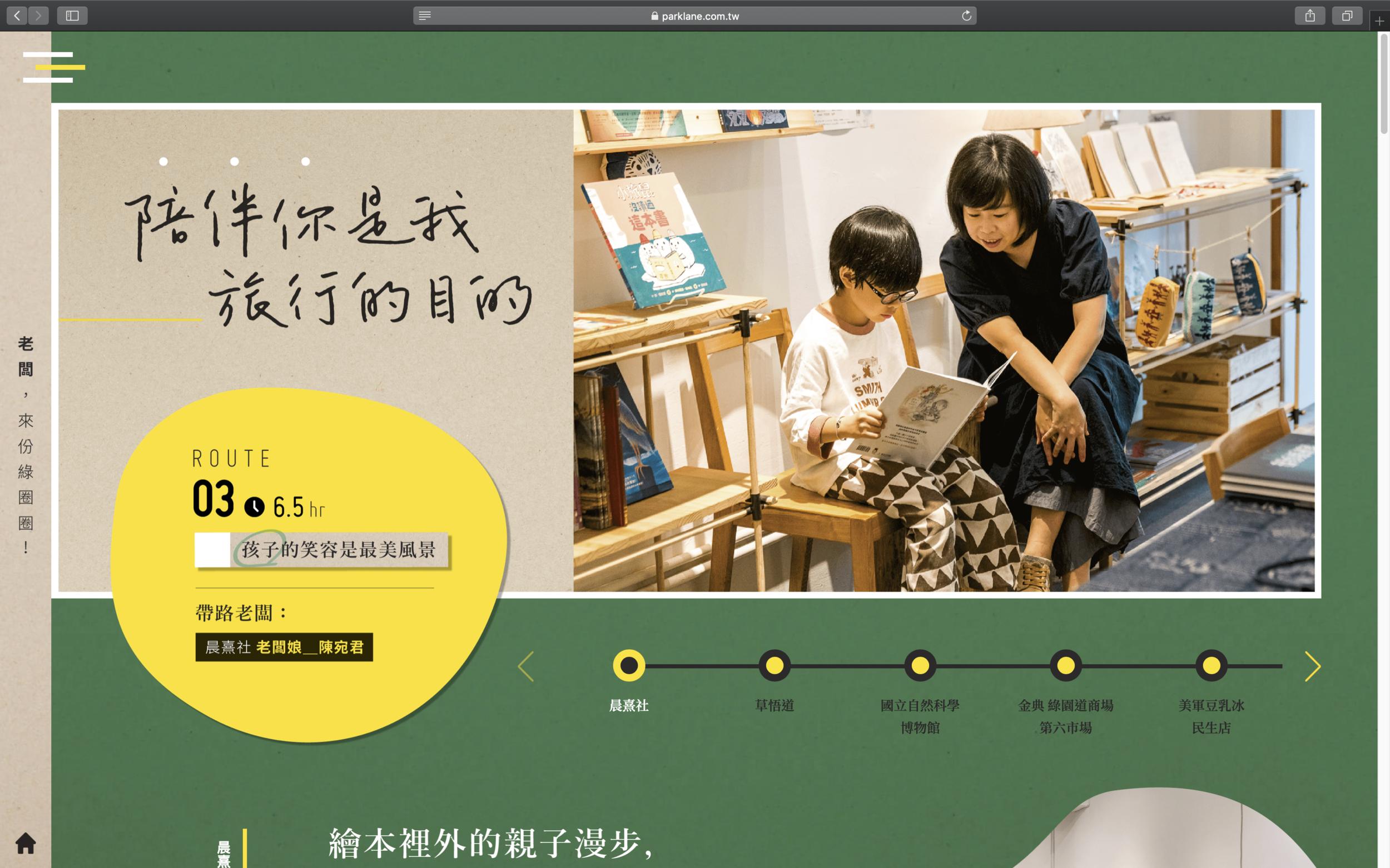綠圈圈企劃_Web12.png