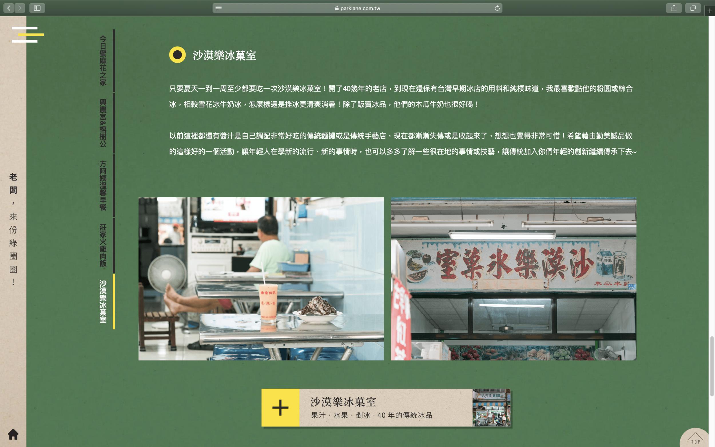 綠圈圈企劃_Web14.png