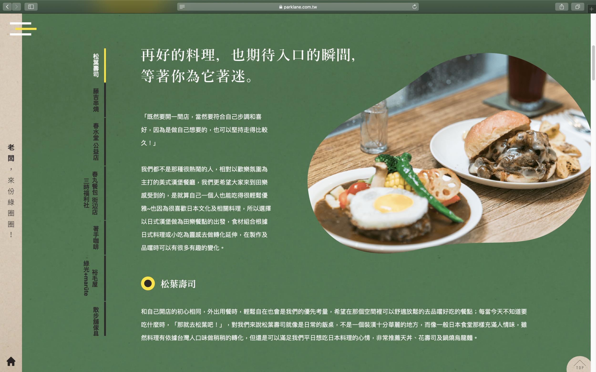 綠圈圈企劃_Web13.png