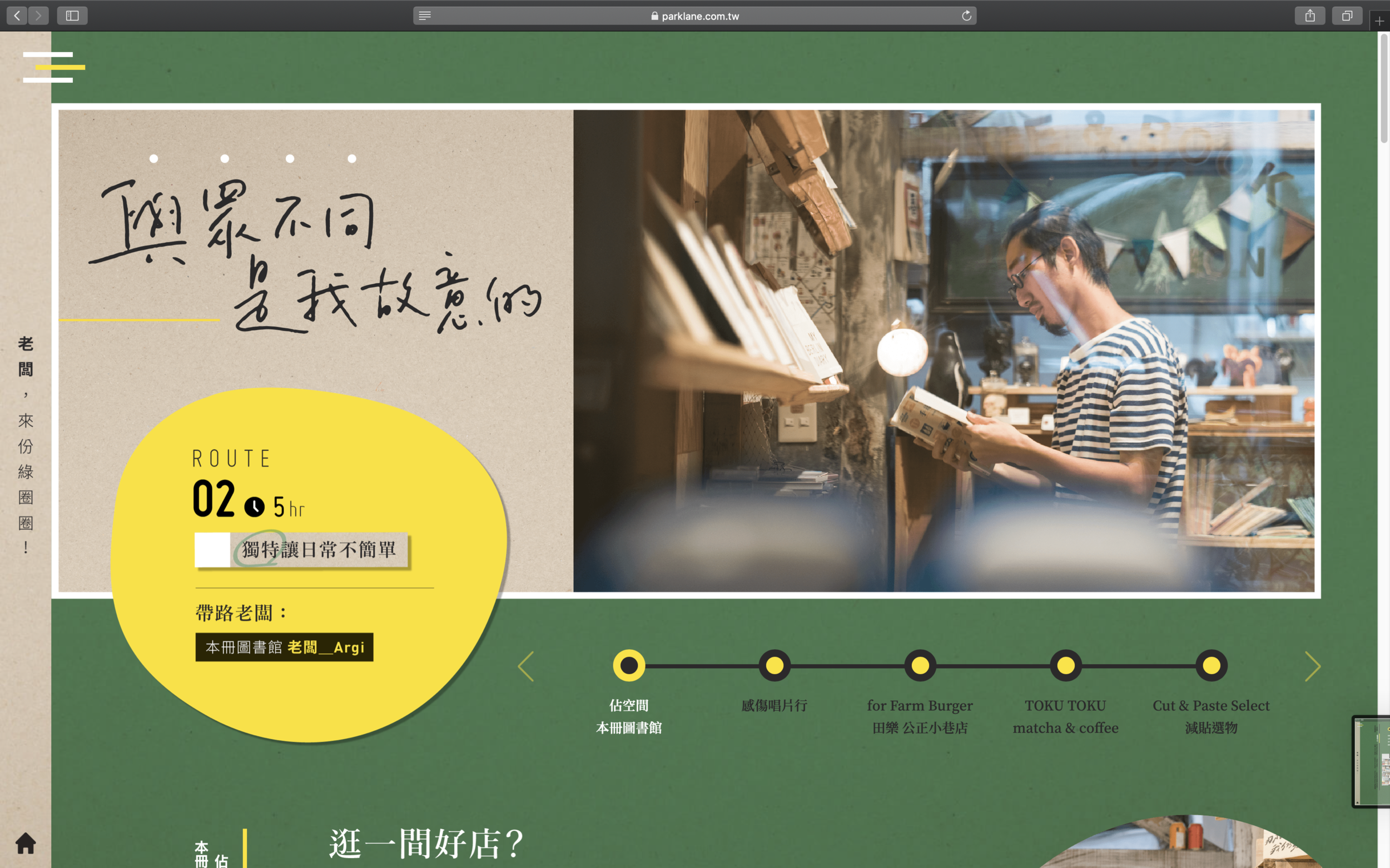綠圈圈企劃_Web7.png