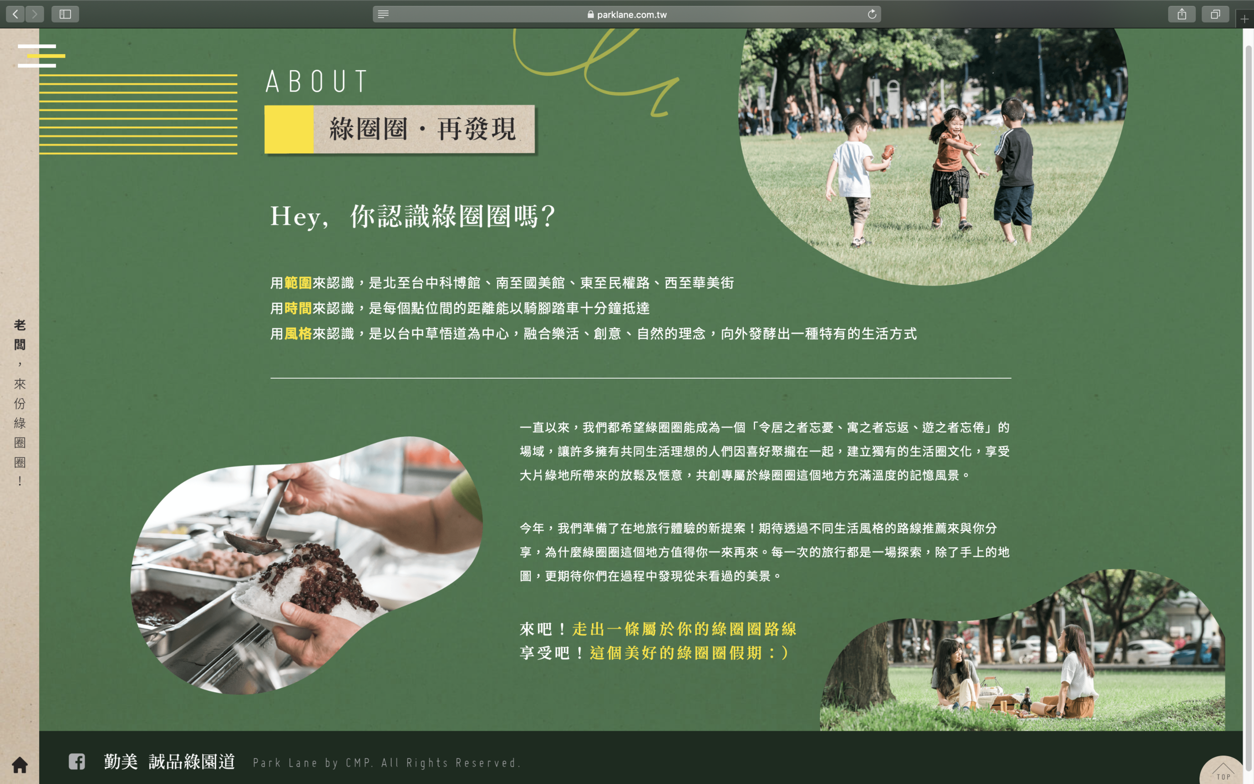 綠圈圈企劃_Web8.png