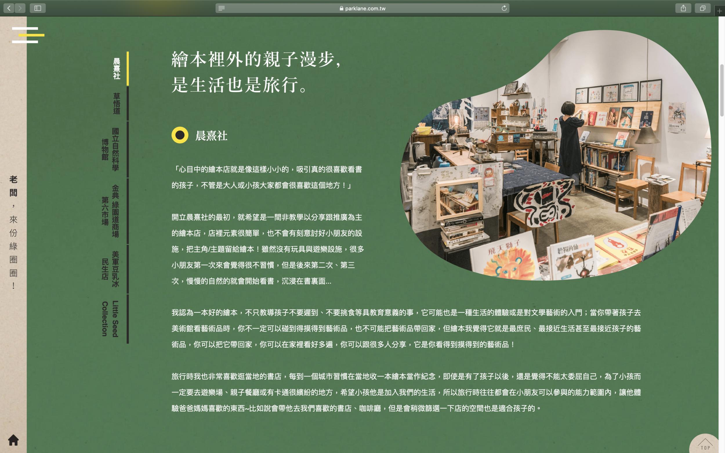 綠圈圈企劃_Web10.png