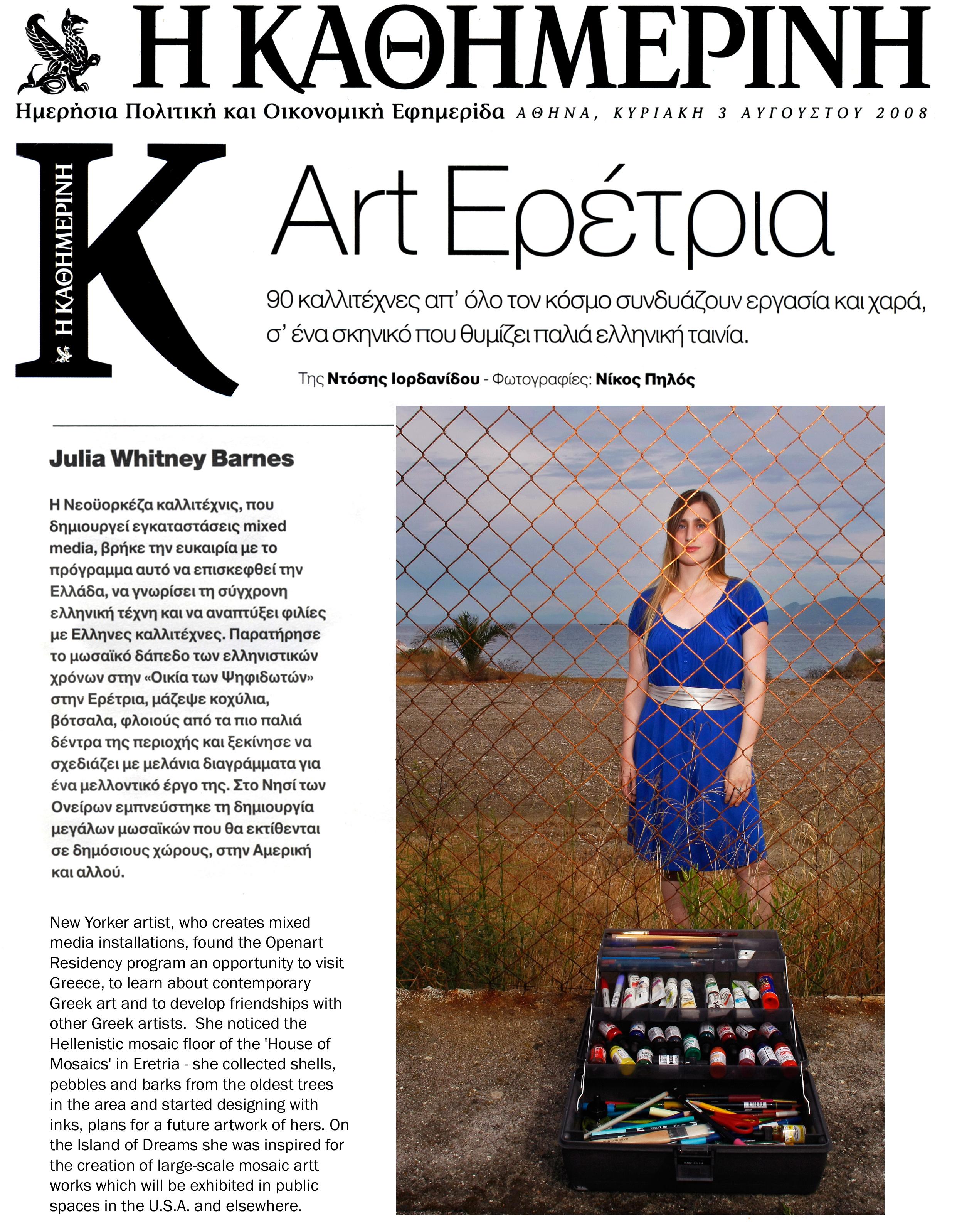 Kathimerini, K Magazine/Greece