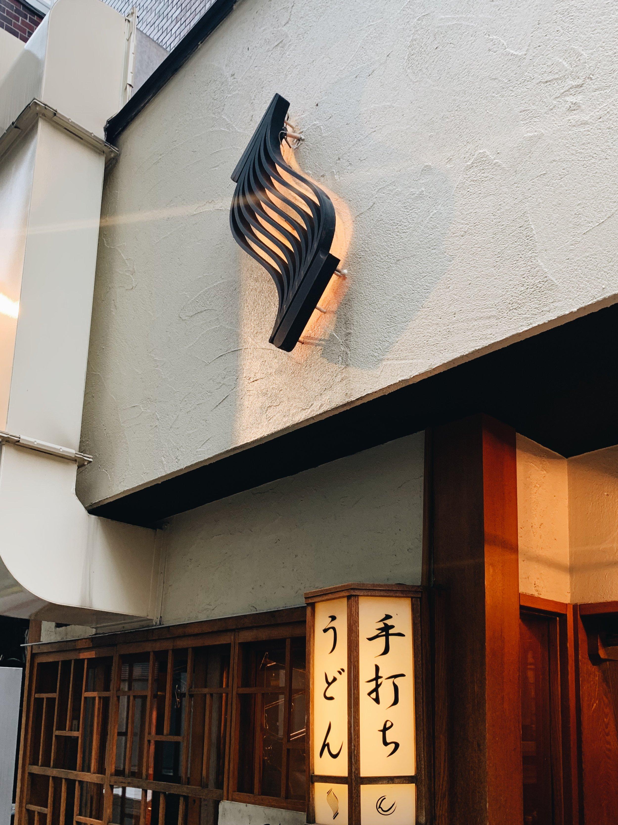 Udon Shin