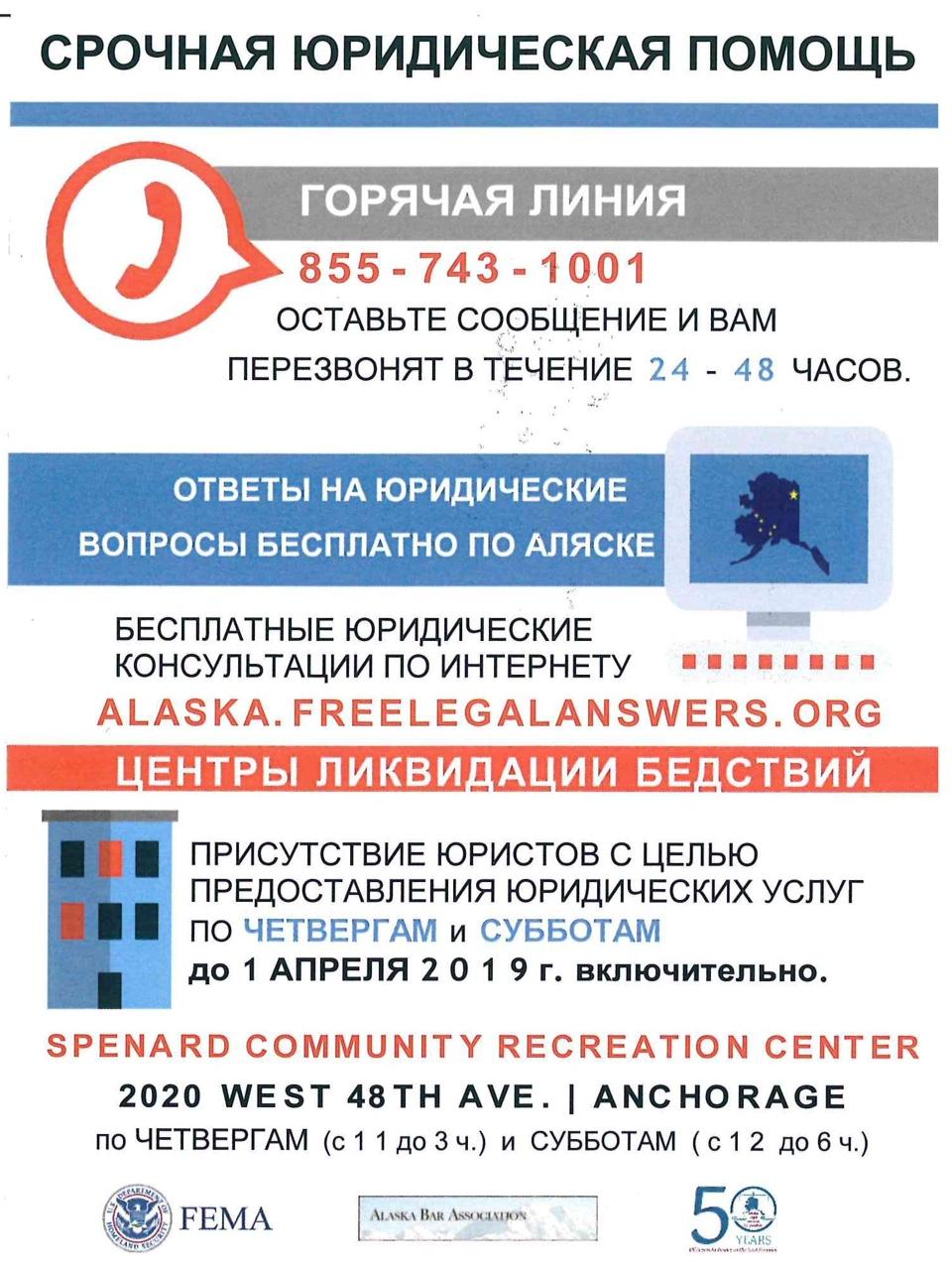 Alaska Disaster Legal -Russian.jpg