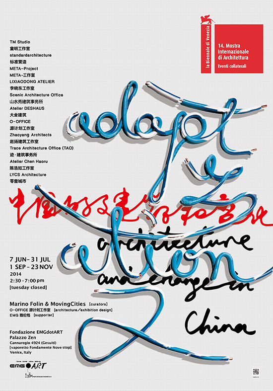 2014/06/07 - 07/31  应变中国的建筑和变化  ADAPTATION - architecture and change in China   官网LINK   出版PUBLICATION