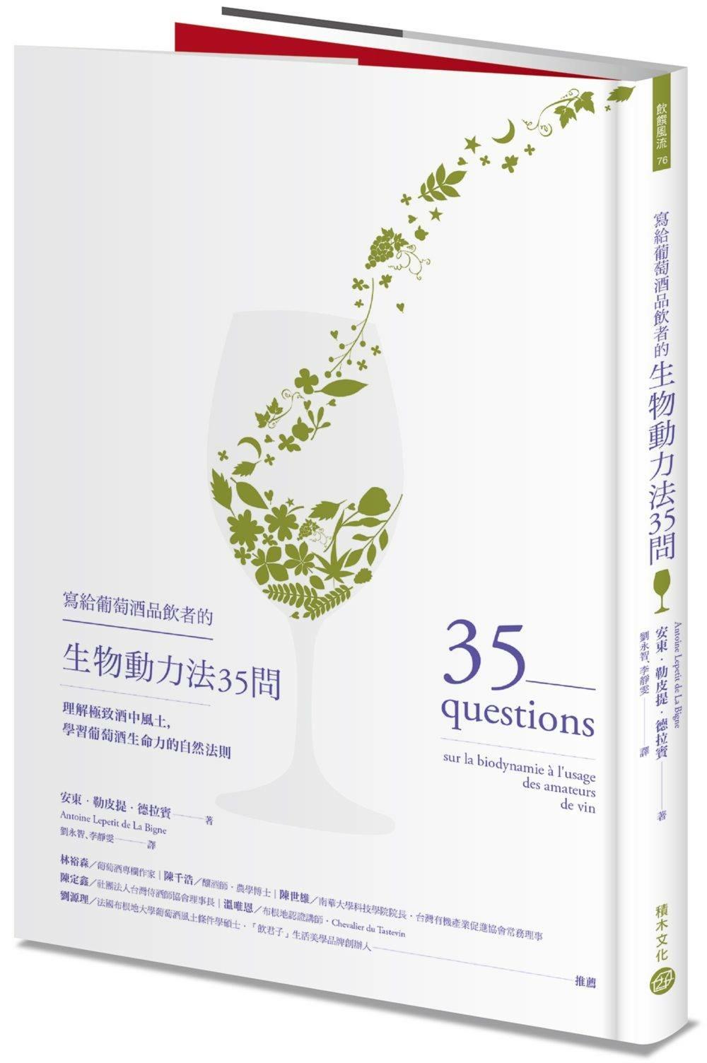 - 本場講座包含作者新書《寫給葡萄酒品飲者的生物動力法35問》一本與品飲自然葡萄酒兩款
