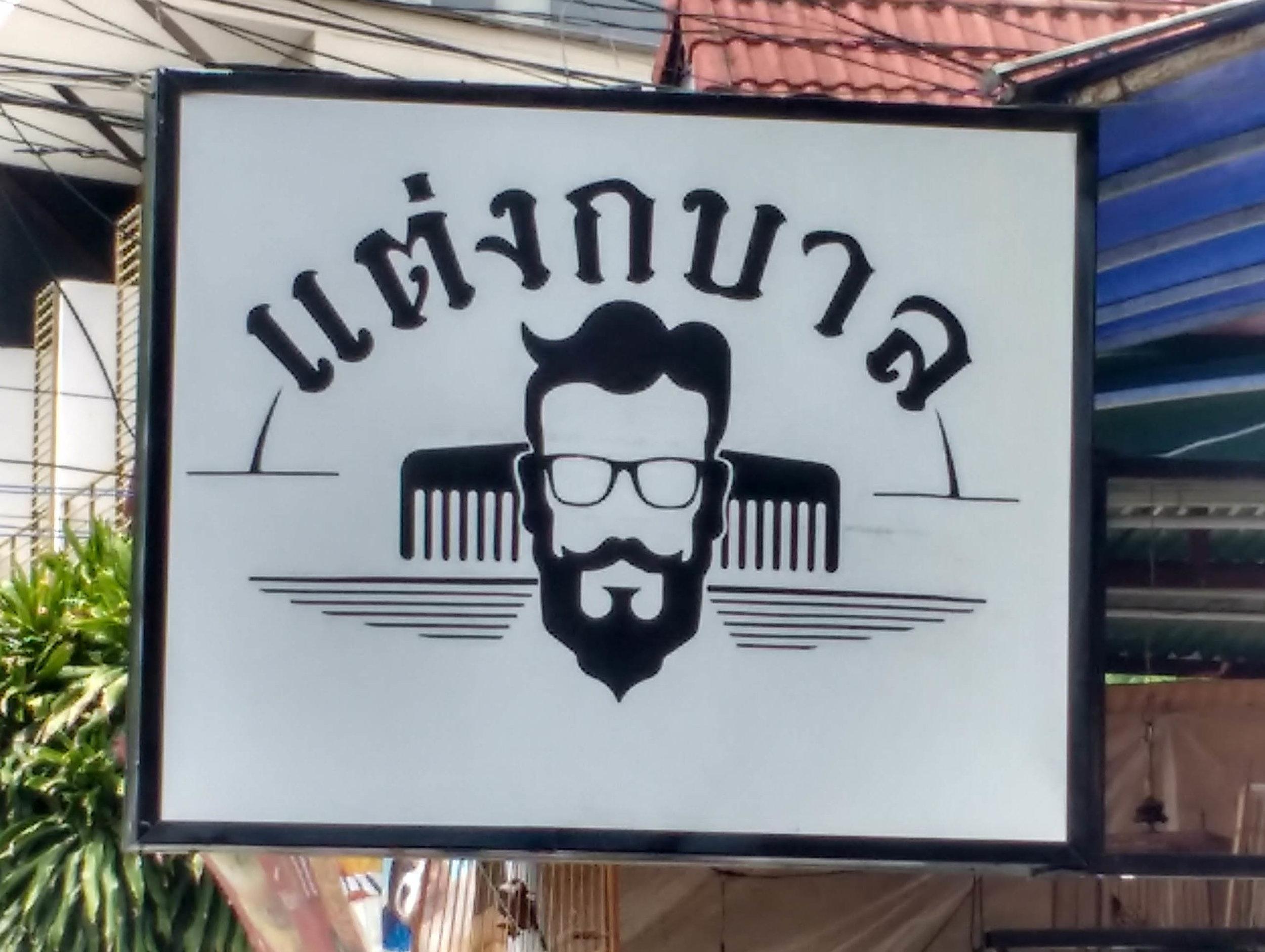 Hipster Barber - Thailand