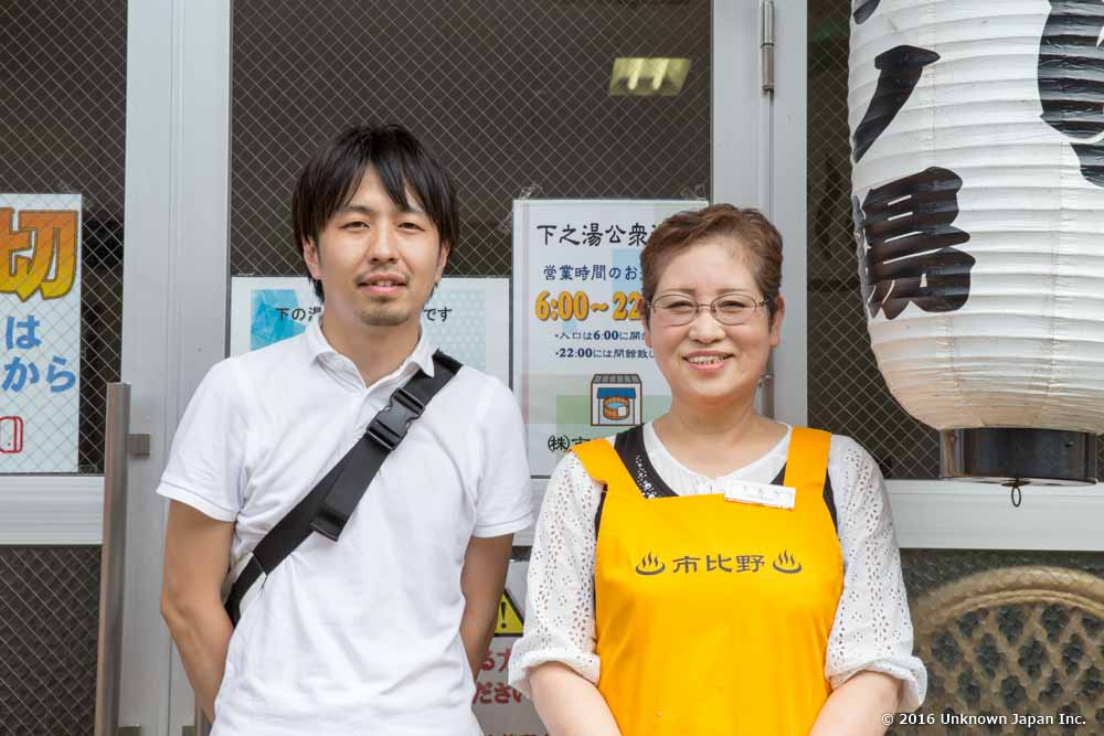 受付の和子さんと市比野温泉下之湯公衆浴場の入り口で撮影。