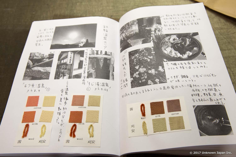 温泉染めの研究ノート