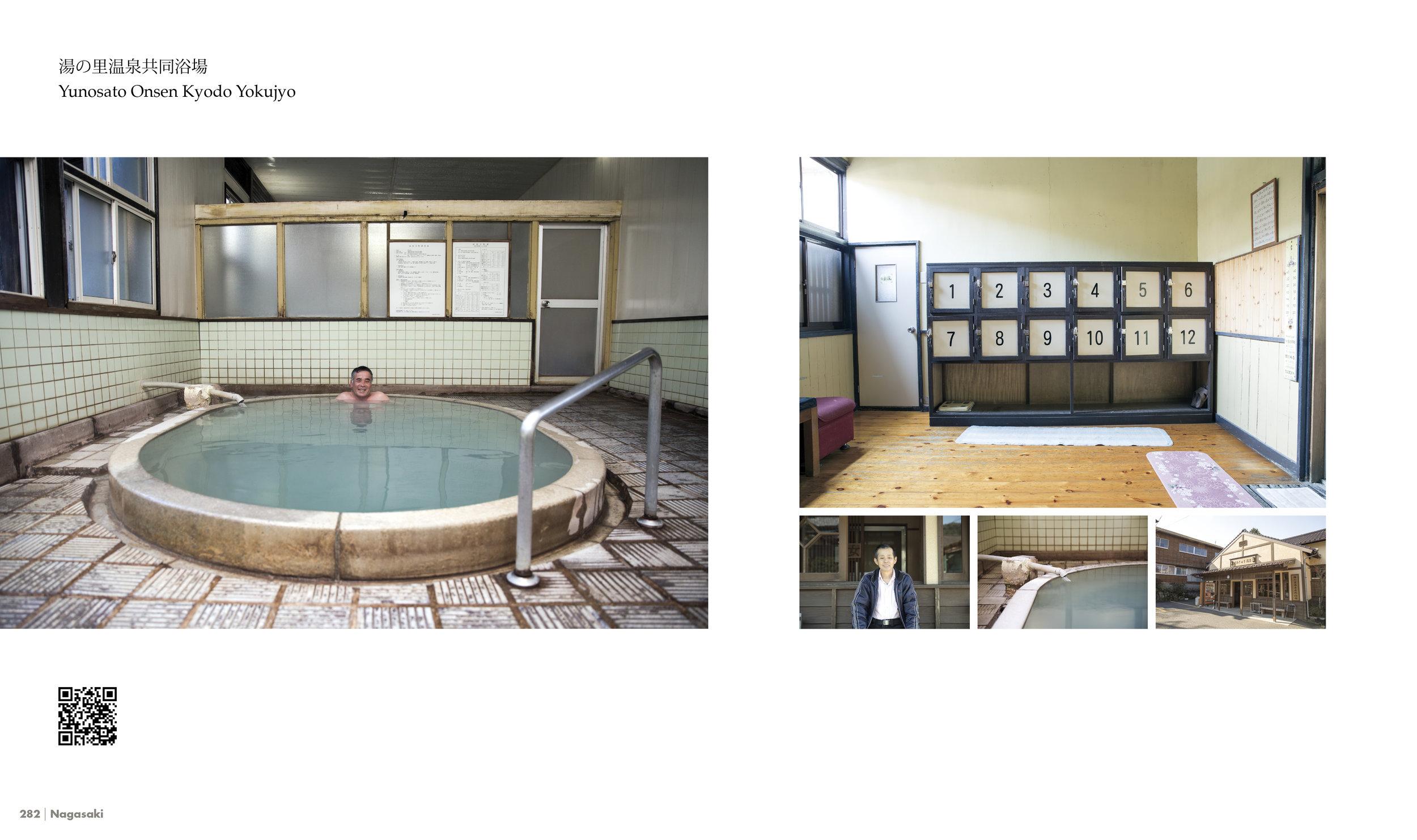 【長崎県】湯の里温泉共同浴場位 (1).jpg