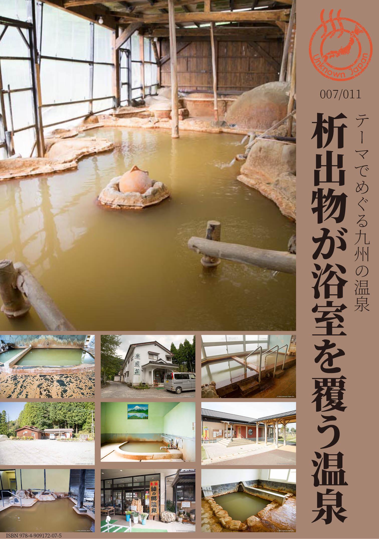 電子書籍「テーマでめぐる九州の温泉 007_析出物が浴槽を覆う温泉」  390円(税込)