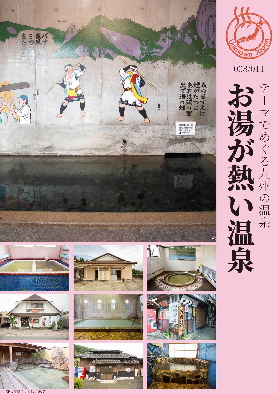 電子書籍「テーマでめぐる九州の温泉 008_お湯が熱い温泉」  390円(税込)