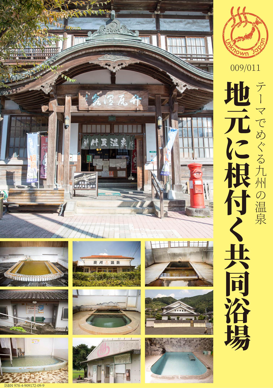 電子書籍「テーマでめぐる九州の温泉 009_地元に根付く共同浴場」  390円(税込)