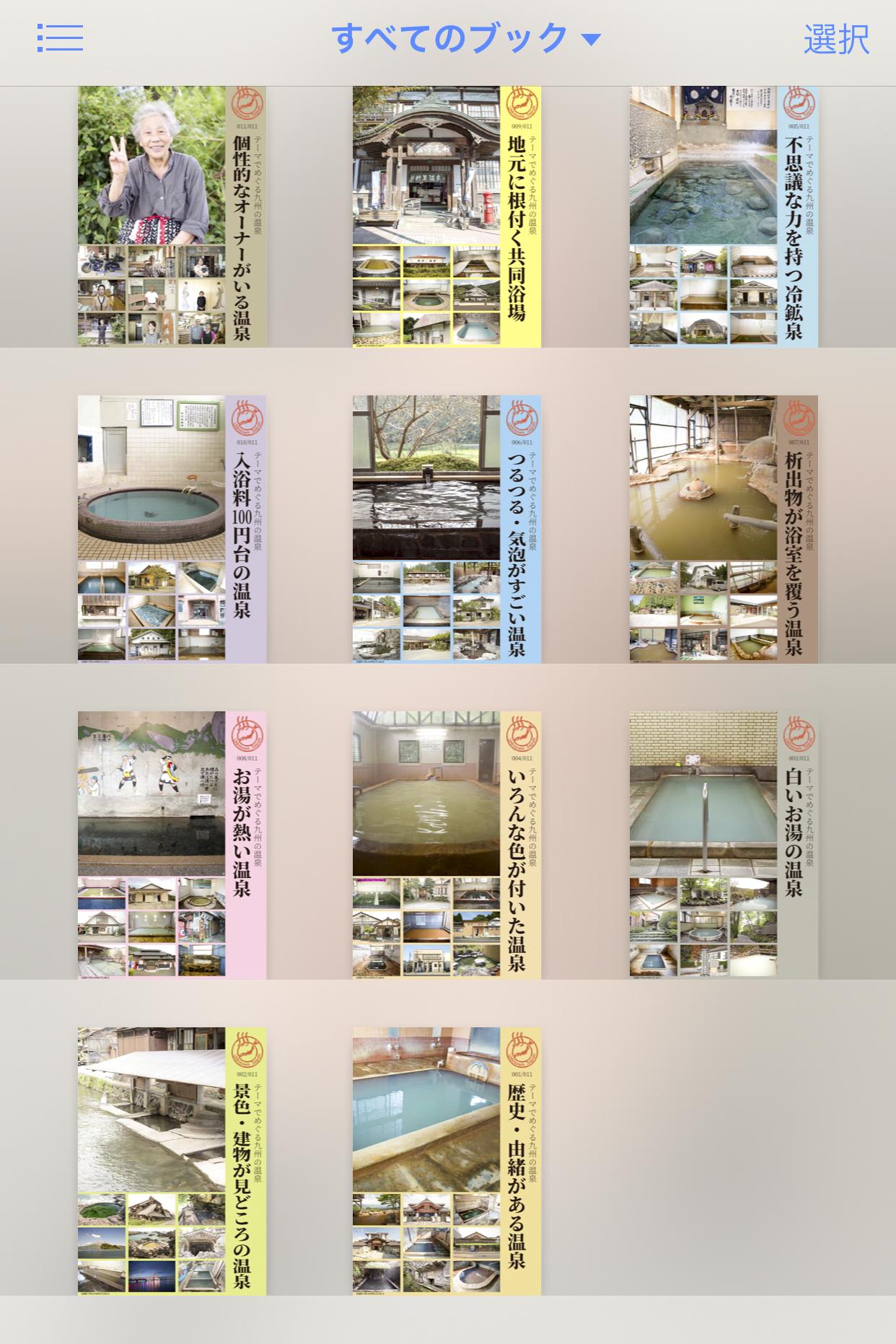 電子書籍「テーマでめぐる九州の温泉 全11テーマ」(まとめて購入すると390円おトク!)  3,900円(税込)