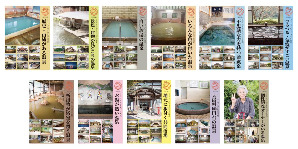 「テーマでめぐる九州の温泉」書影