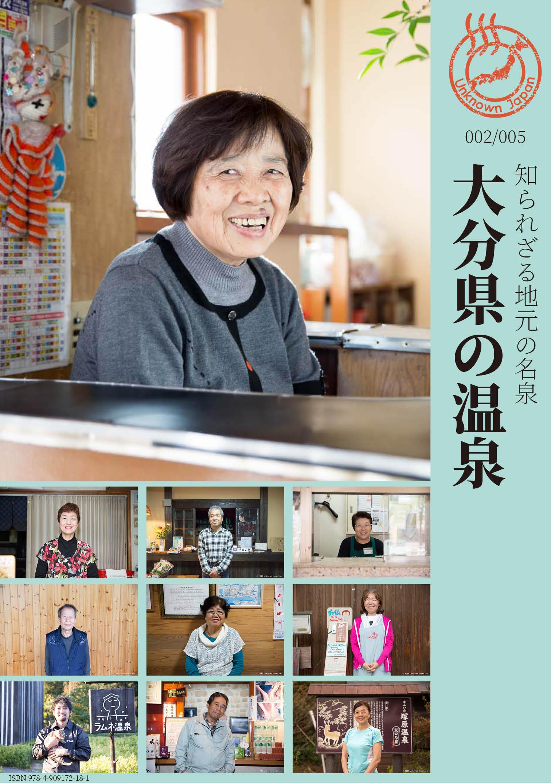 電子書籍「知られざる地元の名泉 002 大分県の温泉」  880円(税込)